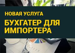 Оутсорс бухгалтерских услуг в Минске