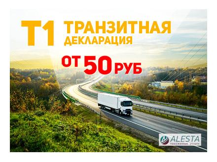 Оформление транзитной декларации в Беларуси (Гродно)