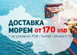 china_belarus_ship